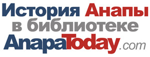 История Анапы в электронной библиотеке сайта anapatoday.com