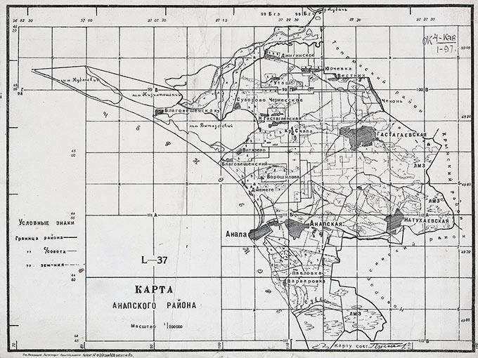 Карта Анапского района 1935 г.