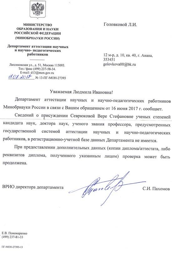 Анапа Вера Стефановна Севрюкова