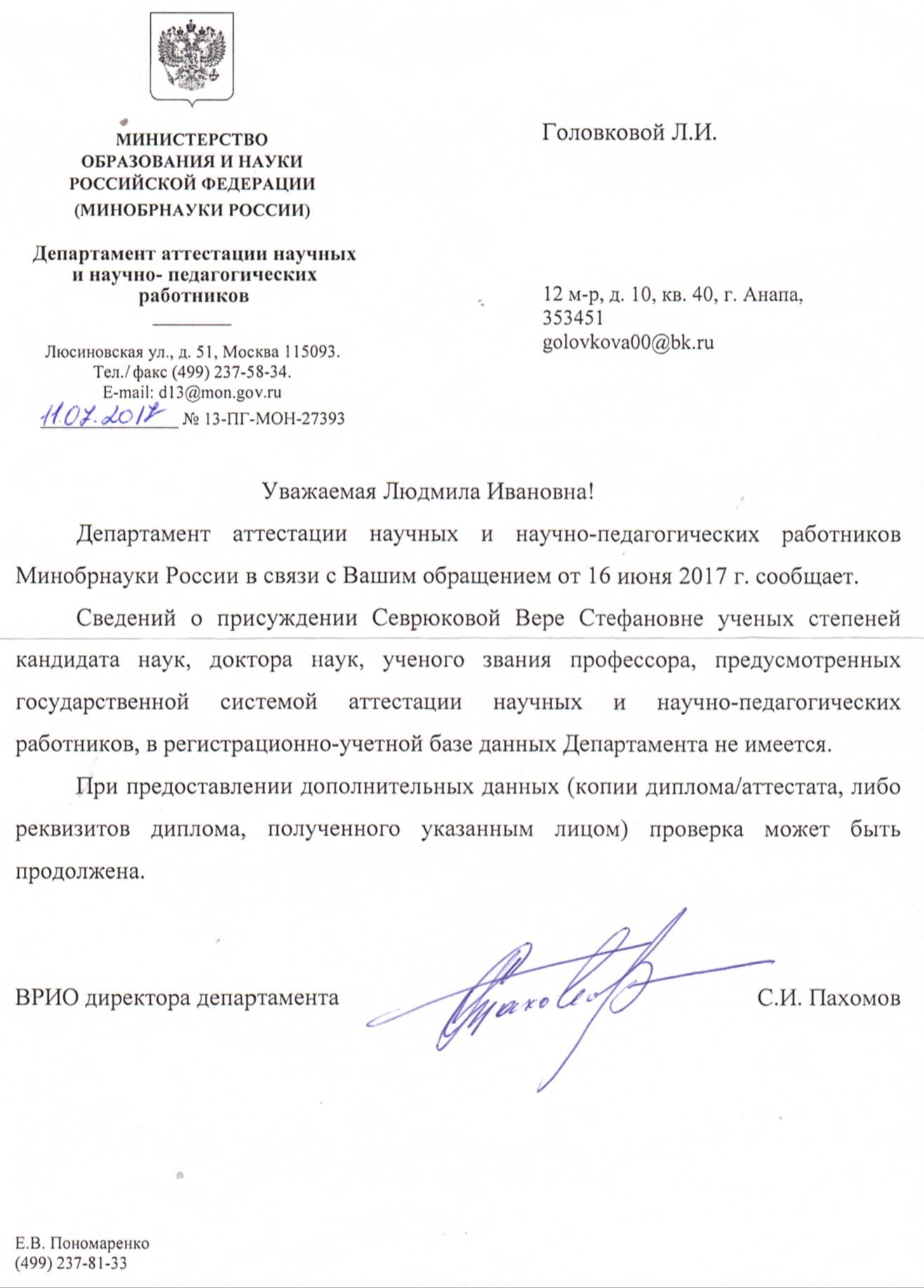Депутат МО Анапа Севрюкова Вера Стефановна