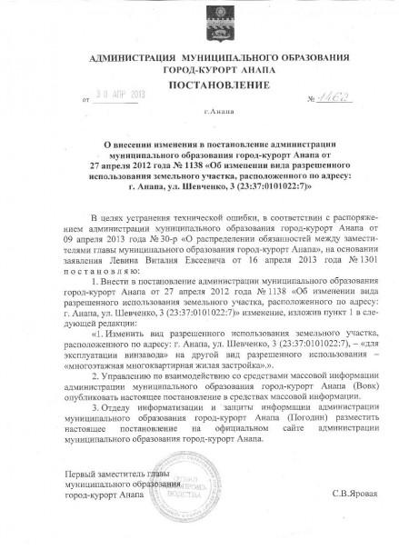 Постановление администрации муниципального образования город-курорт Анапа от 30.04.2013 № 1462