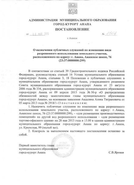 Постановление администрации муниципального образования город-курорт Анапа от 08.05.2013 № 1564