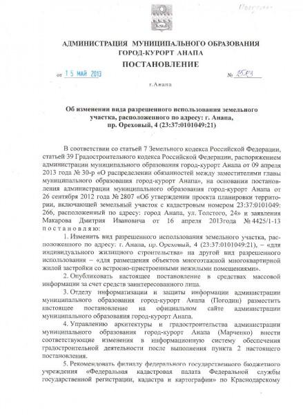 Постановление администрации муниципального образования город-курорт Анапа от 15.05.2013 № 1583