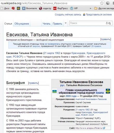 Wiki энциклопедия о бывшей главе города Анапа