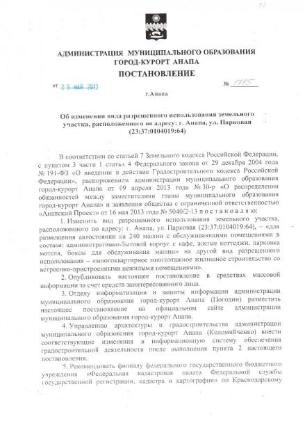 Постановление администрации муниципального образования город-курорт Анапа от 29.05.2013 № 1785