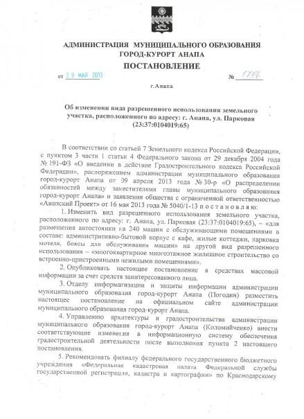 Постановление администрации муниципального образования город-курорт Анапа от 29.05.2013 № 1786
