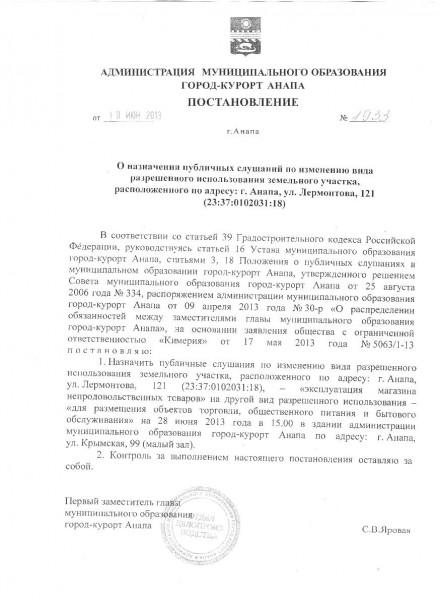 Постановление администрации муниципального образования город-курорт Анапа от 10.06.2013 № 1933