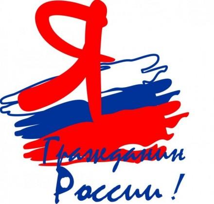 В Анапе пройдет Всероссийская акция «Я – гражданин России-2013»