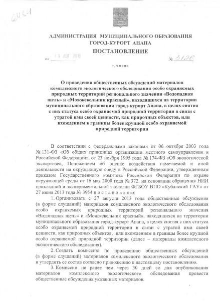 Постановление администрации муниципального образования город-курорт Анапа от 19.08.2013 № 3126.