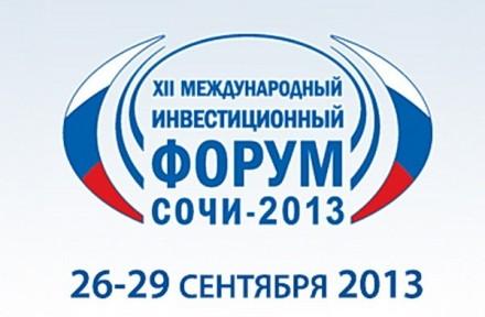 Анапа примет участие в Международном инвестиционном форуме