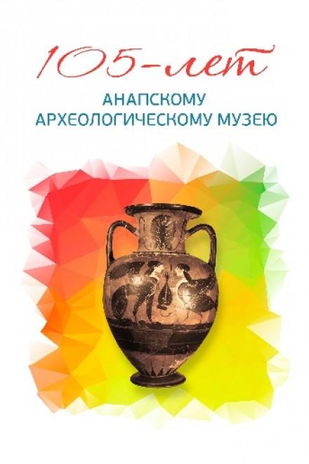 Анапскому археологическому музею -105!