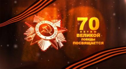 Готовимся к 70-летию Победы