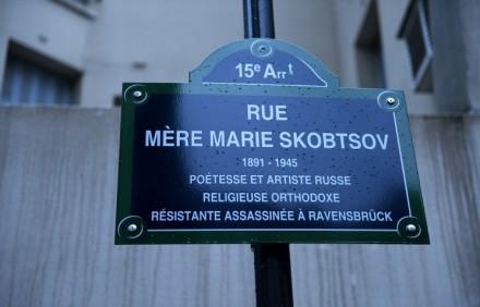 Имя Матери Марии в сердце Франции