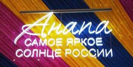 «Анапа – самое яркое солнце России»