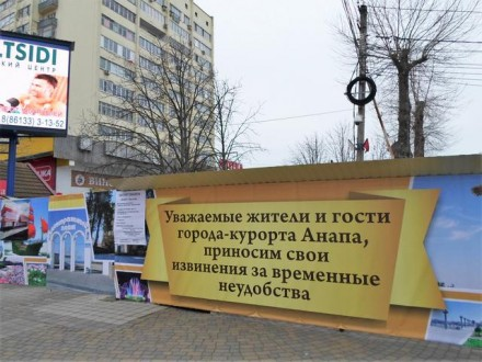 Стройка на Крымской – Красноармейской