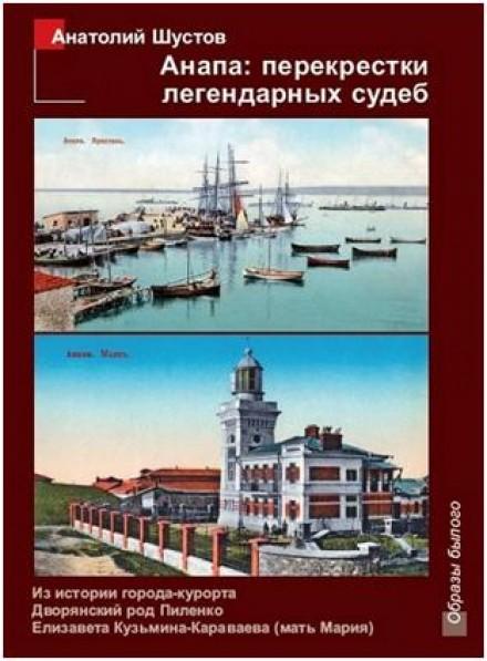 Издаётся новая книга об Анапе