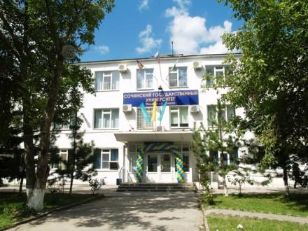 Поступайте на обучение в филиал Сочинского государственного университета