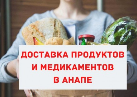 Доставка еды и предметов первой необходимости