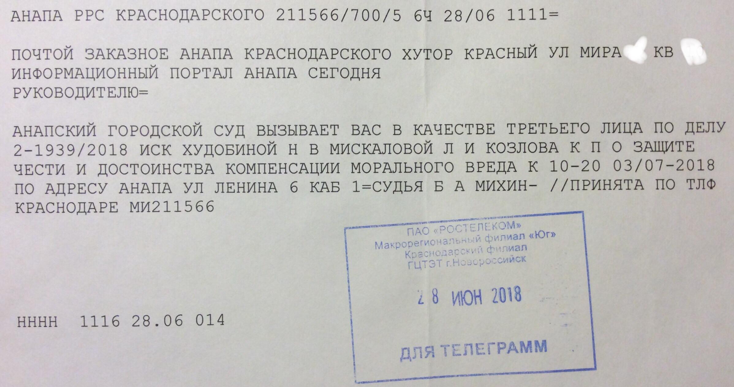 вызывают ли в суд телеграммой