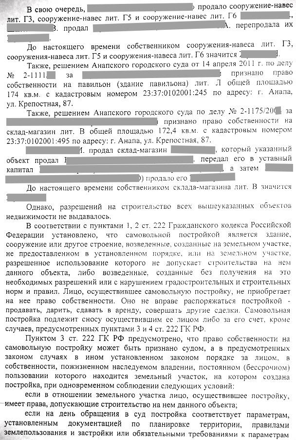 Администрация Анапы требует сноса Казачьего и Восточного рынков Итак на сегодняшний день точно известно что Поляков находясь на встрече заматамана Д Титаренко с Иваном Демченко уже знал об этих исках