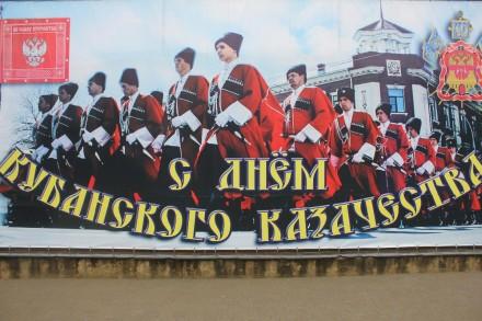 На Кубани отметили годовщину образования казачества
