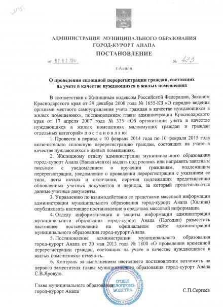 Документы администрации