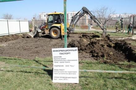 В Анапе начались работы по возведению нового фонтана.