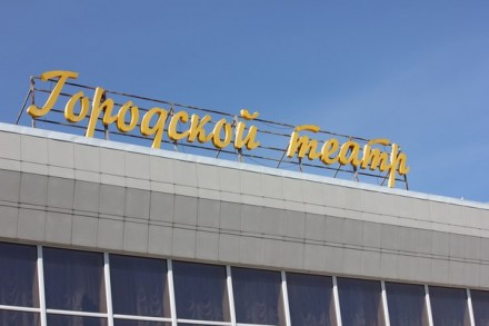 Сергей Сергеев отчитался о работе в 2013 году