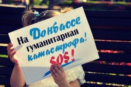Анапчане помогают ополченцам Донбасса
