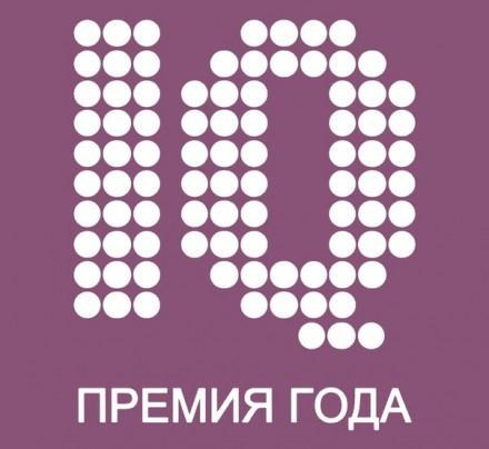 «Премия IQ года»