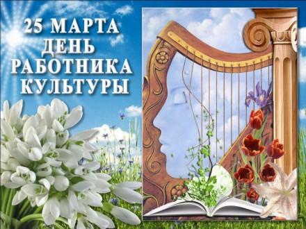 В Анапе отметили День работника культуры.