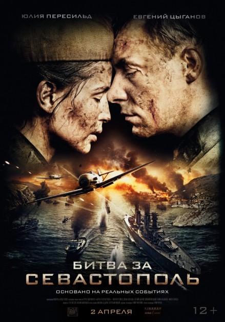 Премьера кинофильма «Битва за Севастополь» состоялась!