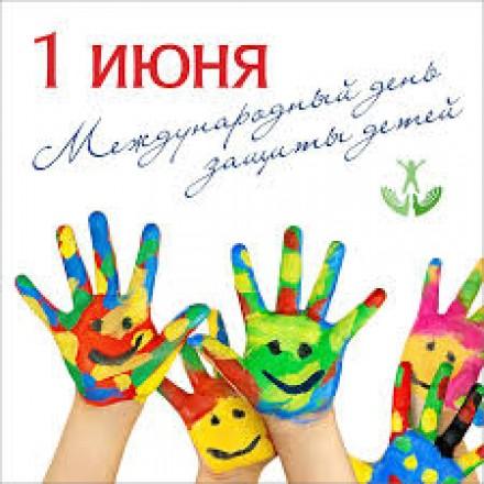 Достойно отметим День детей.