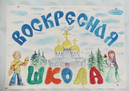 Воскресная школа в станице Анапской.