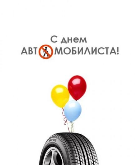 День автомобилиста.