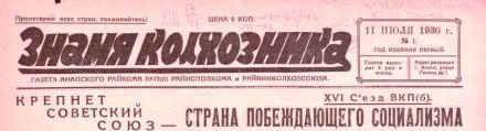 "Электронная версия газеты ""Знамя колхозника"" за 1930 год."