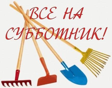 «Зеленая Россия».