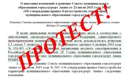 Протесты Анапской межрайонной прокуратуры на решения Совета МО г-к Анапа.