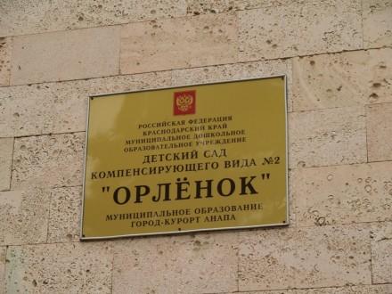 На месте «Орленка» будет построен новый детский сад