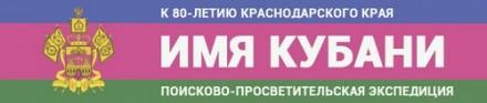 Номинанты экспедиции «Имя Кубани»