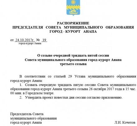 Завтра Поляков Ю.Ф. вступит в должность