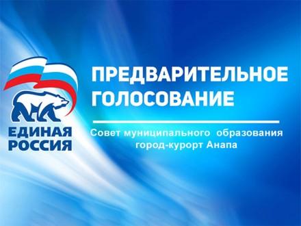 Кандидаты от партии Единая Россия